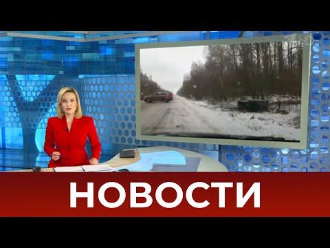 Выпуск новостей в 07:00 от 15.12.2020
