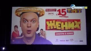 """Сергей Светлаков представил фильм """"Жених"""""""