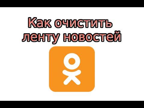 Как очистить ленту в Одноклассниках