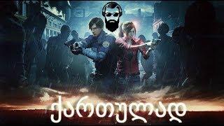 Resident Evil 2 DEMO PS4 ქართულად