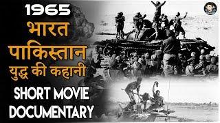 vuclip 1965 भारत पाकिस्तान युद्ध की पूरी कहानी || India Pakistan War Documentary || Victory of India