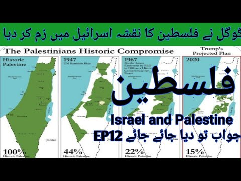 Palestine And Israel|Google And Apple Remove Palestine From Map|we Reject World Map|free Palestine