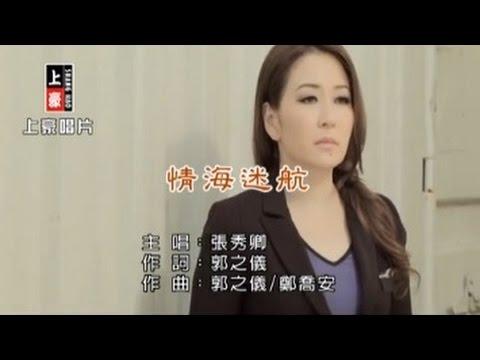 張秀卿-情海迷航(官方KTV版)