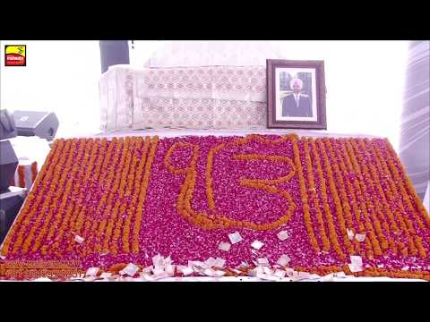 THE LAST PRAYER of LATE S. INDER RAJ SINGH UMRANANGAL - ਭੋਗ, ਅੰਤਿਮ ਅਰਦਾਸ ਅਤੇ ਸ਼ਰਧਾਂਜਲੀ ਸਮਾਗਮ