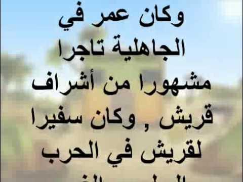 شخصية عمر بن الخطاب Youtube