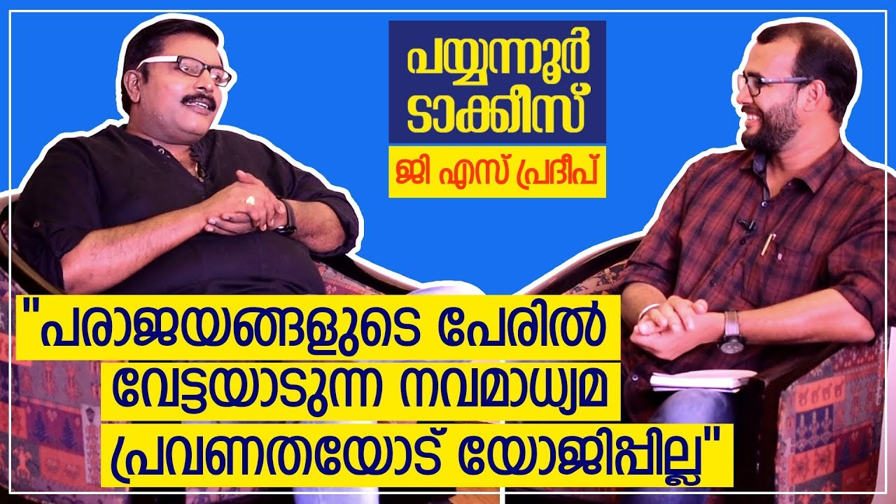 G S Pradeep in Payyanur Talkies with Sudhish Payyanur | Swarna Malsyangal Movie | Interview