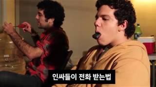 [한글번역] 교장쌤을 강당에서 춤추게 만든 밈 (외국약…