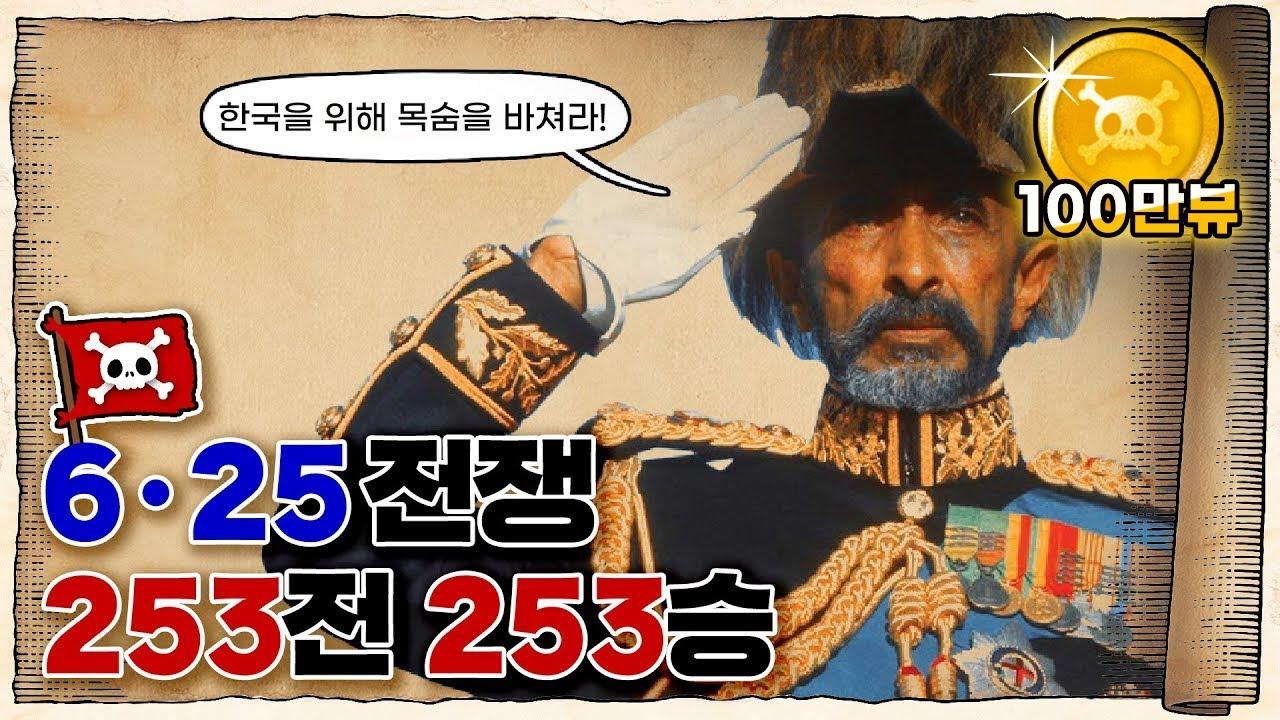 ? 6.25 전쟁, 우리가 잊지 말아야 할 고마운 나라 / ? 에티오피아 강뉴부대가 한국까지 온 이유!