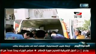 نشرة المصرى اليوم | ارملة طبيب الإسماعيلية : القضاء اعاد لى حقى وحق بناتى