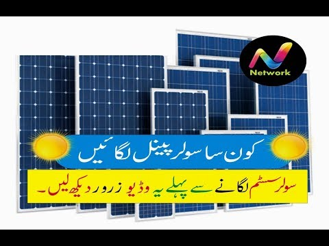 PAKISTAN  Solar System, UPS BatterY Charge controller and Solar Panels Information in Urdu and Hindi