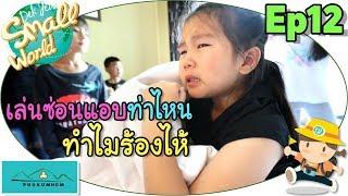 เด็กจิ๋วเล่นซ่อนแอบท่าไหน ทำไมร้องไห้ (ภูคำหอม Ep12)
