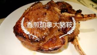 RECIPE 食譜 -  香煎加拿大豬鞍 PAN-SEARED CANADA PORK LOIN CHOP