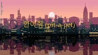 [eng] yukika - 안아줘 (pit-a-pet)