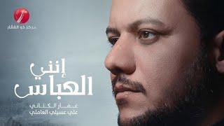 إنني العباس | الملا عمار الكناني - الشاعر علي عسيلي العاملي - محرم الحرام لعام 1441 هـ - 2019 م