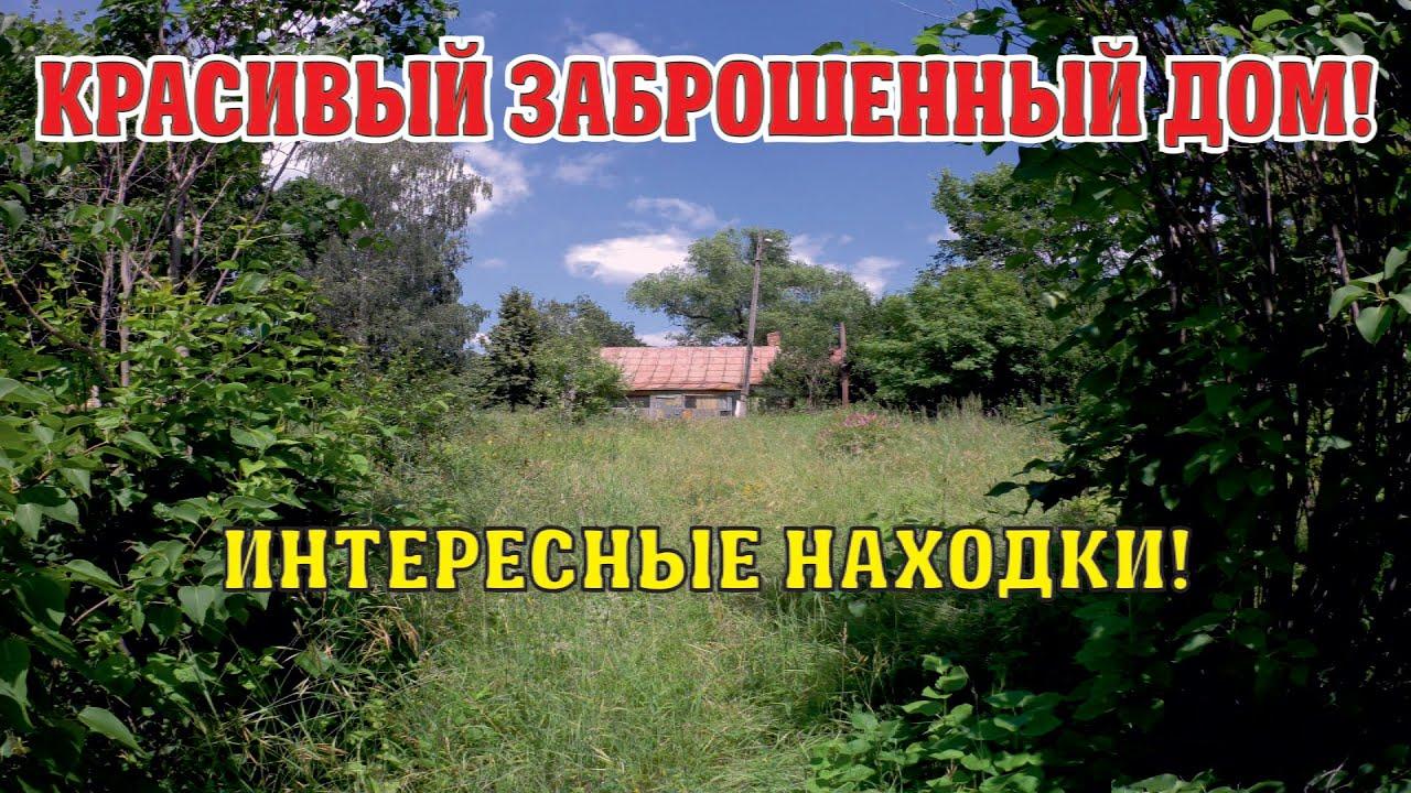 Красивый заброшенный дом в деревне. Все оставлено. Люди не вернутся туда