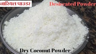 Coconut powder | Desiccated Coconut | Nariyal Powder | how to make desiccated coconut at home