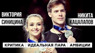 Виктория Синицина и Никита Кацалапов идеальная пара критика амбиции