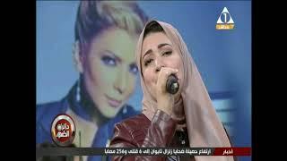 """صوت رائع وممتع فى اغنية أسفة لـ""""أصالة تغنيها راندا احمد"""