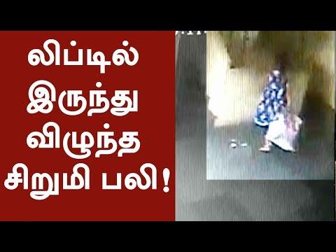 CCTV Footage: லிப்டில் இருந்து விழுந்த சிறுமி பலி!   Girl falling off Lift- Dies   #Lift