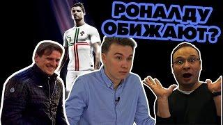 Нечаев, Генич и Булыкин: Роналду обижают?