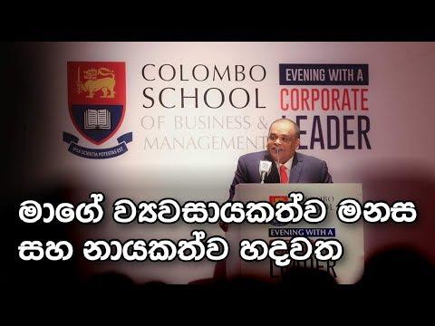 ධම්මික පෙරේරාගේ ව්යවසායකත්ව මනස  - Dhammika Perera's Speech