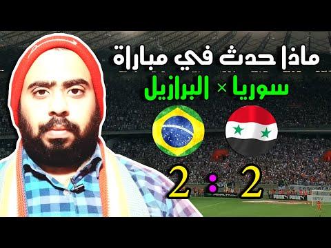 كواليس ما حدث في مبارة أساطير منتخب سوريا وأساطير منتخب البرازيل ورسالة للاتحاد السوري لكرة القدم