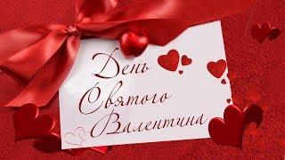 Валентинка музчатовцам