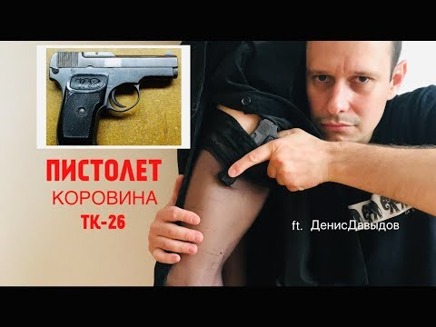 ПИСТОЛЕТ КОРОВИНА ТК-26. ЛЮБИМОЕ ОРУЖИЕ НКВД !!!