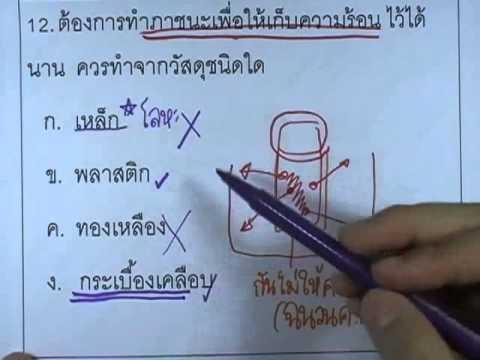 ข้อสอบO-NET ป.6 ปี2552 : วิทย์ ข้อ12