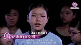 Publication Date: 2017-08-08 | Video Title: 「音樂劇心連心社區計劃」總結