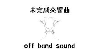 【同期音源】未完成交響曲 ONE OK ROCK  楽器なし thumbnail