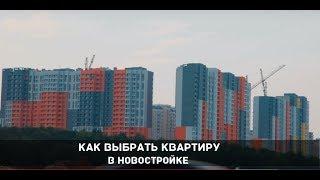 видео Главные риски при покупке квартиры в новостройке