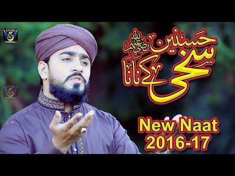 New Naat 2016-17 - Sakhi Hasnain K Nana - Muhammad Bilal Qadri Deena -Record & Released by STUDIO 5.