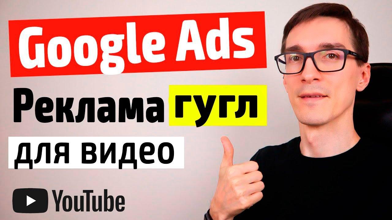 Реклама Google Ads 2021 для Видео  Настройка и обучение Google Реклама для новичков 26