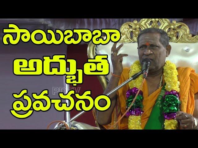 సాయి బాబా వారి ఆద్భుత ప్రవచనం | Sai baba Pravachanam | Bhakthi Telugu