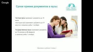 Обучение в Чехии для украинцев: нюансы и перспективы