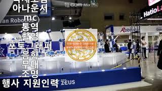 전시도우미 (로보월드2019,킨텍스,나레이션,촬영)