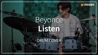 [드럼레슨] Beyonce - 'Listen&#…