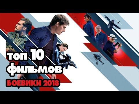 ТОП 10 ЛУЧШИХ ФИЛЬМОВ БОЕВИКОВ!