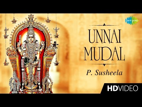 Unnai Mudal   உன்னை முதல் முறை   HD Tamil Devotional Video Song   P. Susheela   Murugan Songs