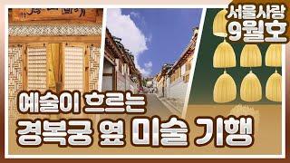 [서울사랑 9월호] '예술이 흐르는 경복궁 옆 미술 기…