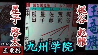 九州学院2年 強すぎる剣士 星子&梶谷 2015玉竜旗