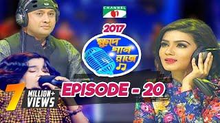 ক্ষুদে গানরাজ ২০১৭ | Khude Gaanraaj | Season 06 | Episode- 20 | Channel i TV