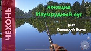 Русская рыбалка 4 река Северский Донец Чехонь на удочку