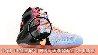 Под прицелом #10: Nike LeBron 12 VS Elite