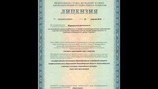 Получить лицензию на медицинскую деятельность в Красноярске(