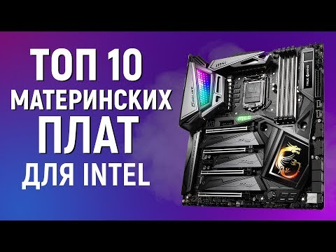 ТОП 10 Материнских плат для Intel 2019 - Выбор материнской платы для Intel
