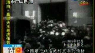 存亡關頭,1049年中華民國