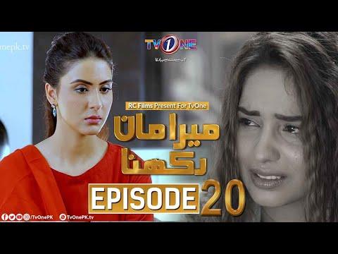 Mera Maan Rakhna   Episode 20   TV One Drama