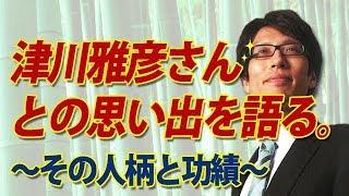 津川雅彦さんとの思い出を語る。~その人柄と大いなる功績~|竹田恒泰チャンネル2